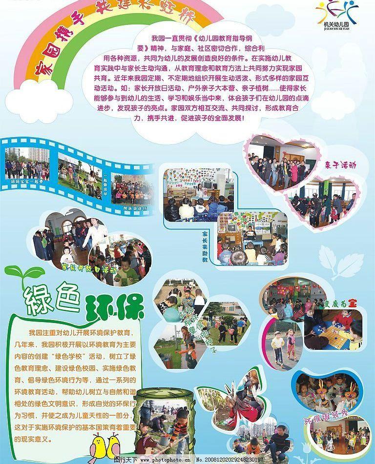 幼儿园招生海报 幼儿园 招生 海报 彩虹 广告设计 请帖招贴 矢量图库