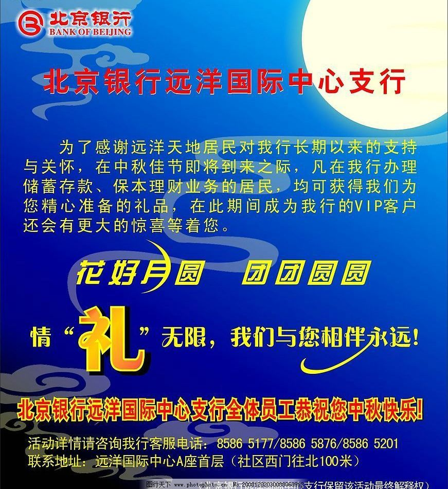 北京银行中秋海报 中秋节 情礼无限 花好月圆 矢量祥云 广告设计