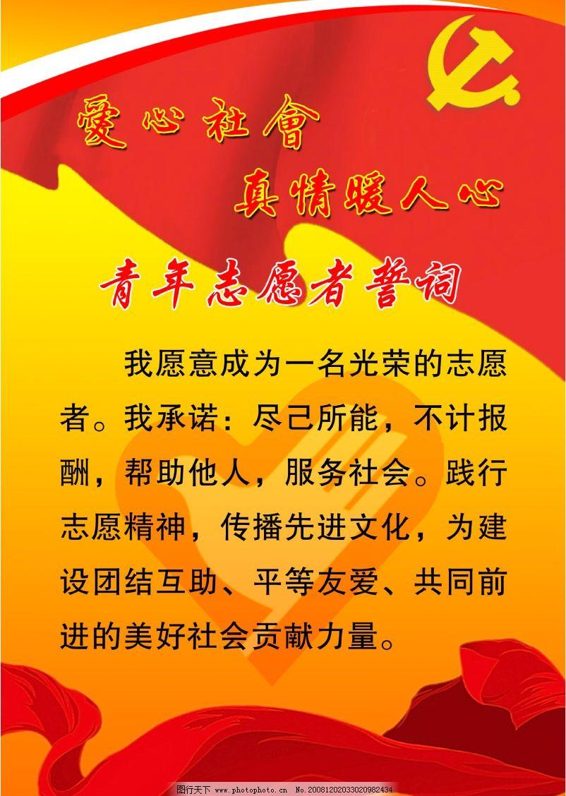 誓词(青年志愿者)图片