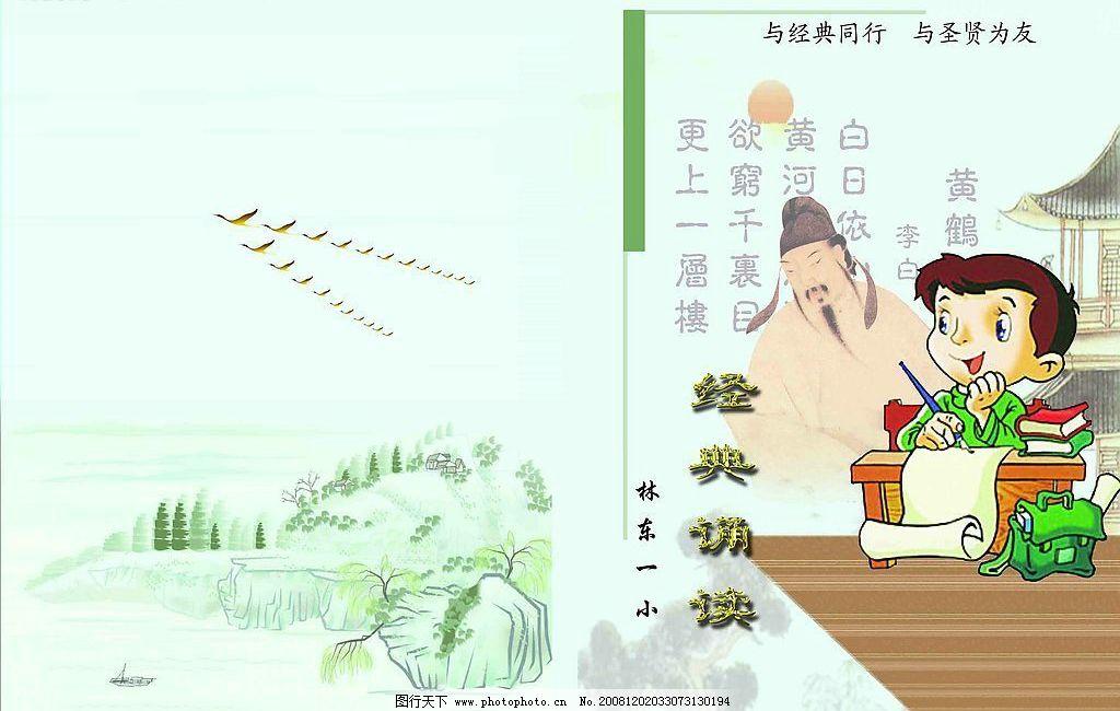 经典诵读 封皮 儿童 学生 李白 卡通 古诗 背景 大雁 山树
