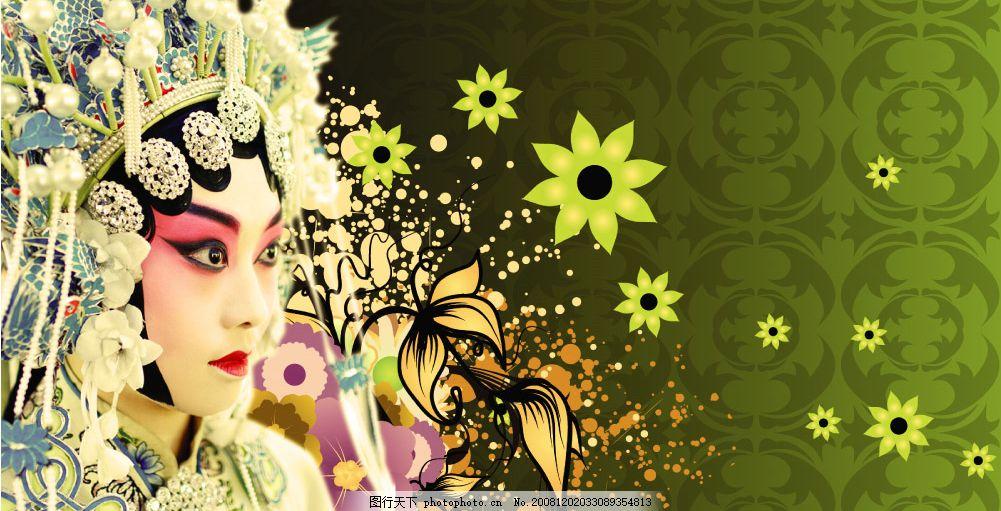 欧式花纹 京剧 女人 美女 人物 脸谱 大花脸 花旦 花朵 背景