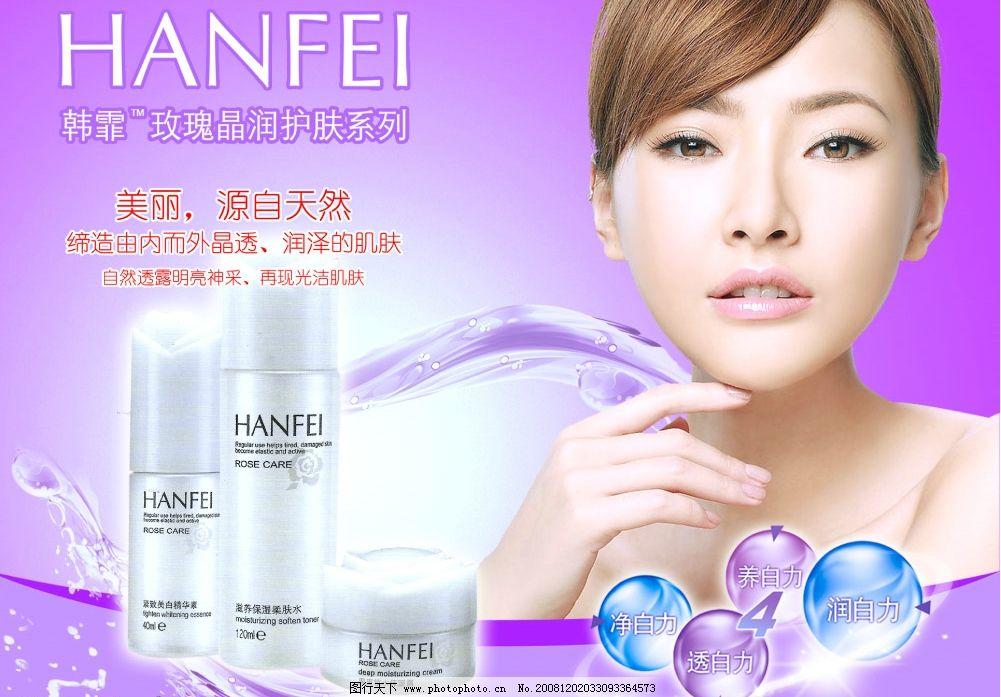 美女 面部 手 美容 化妆品 水浪 背景 美容广告 广告设计 psd分层素