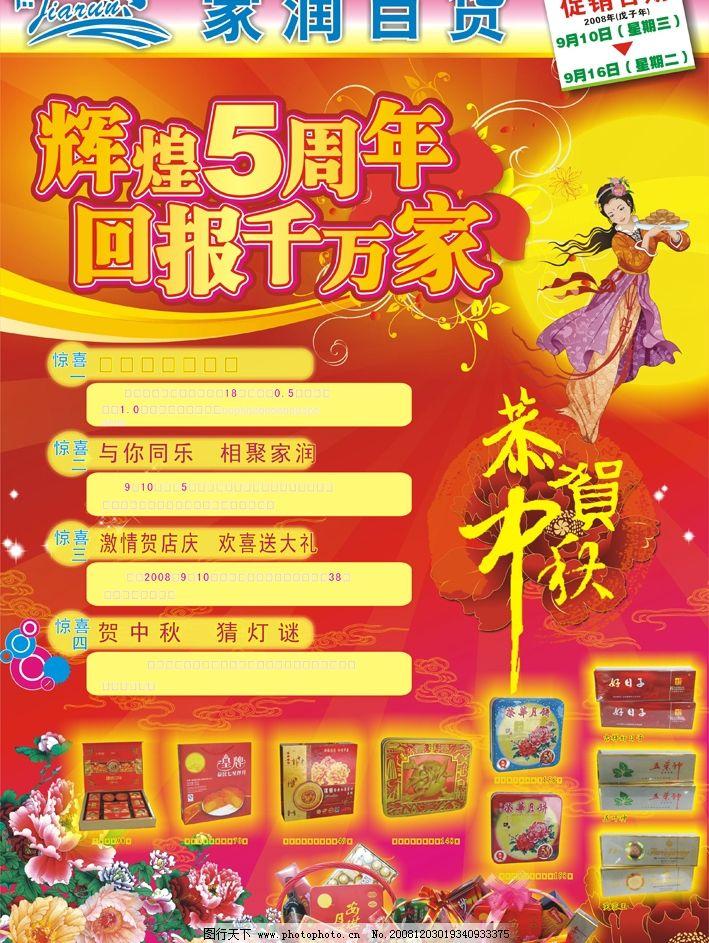 5周年暨中秋海报封面 商场 超市 祥云 礼蓝 巧克力 日历 中秋 牡丹