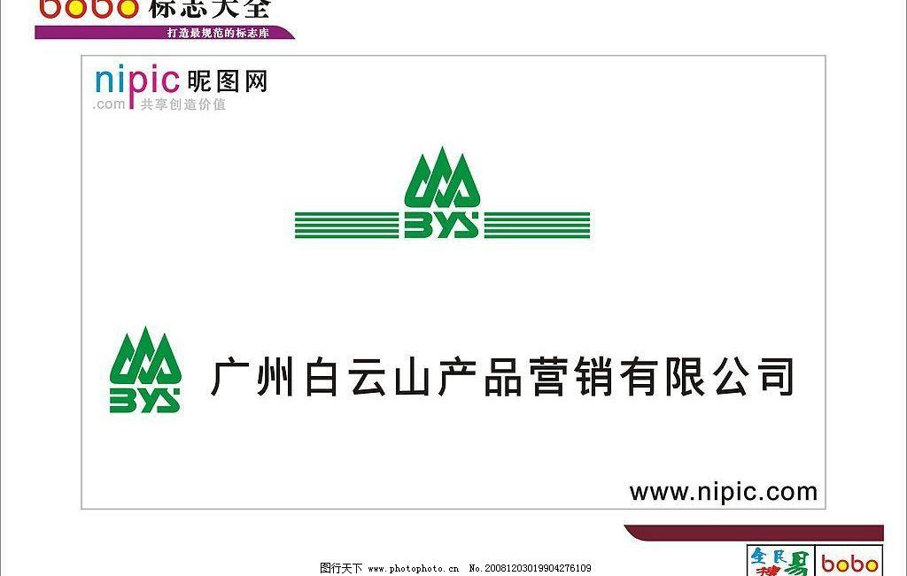 白云山制药 白云山 标识标志图标 企业logo标志 矢量图库 标志 cdr