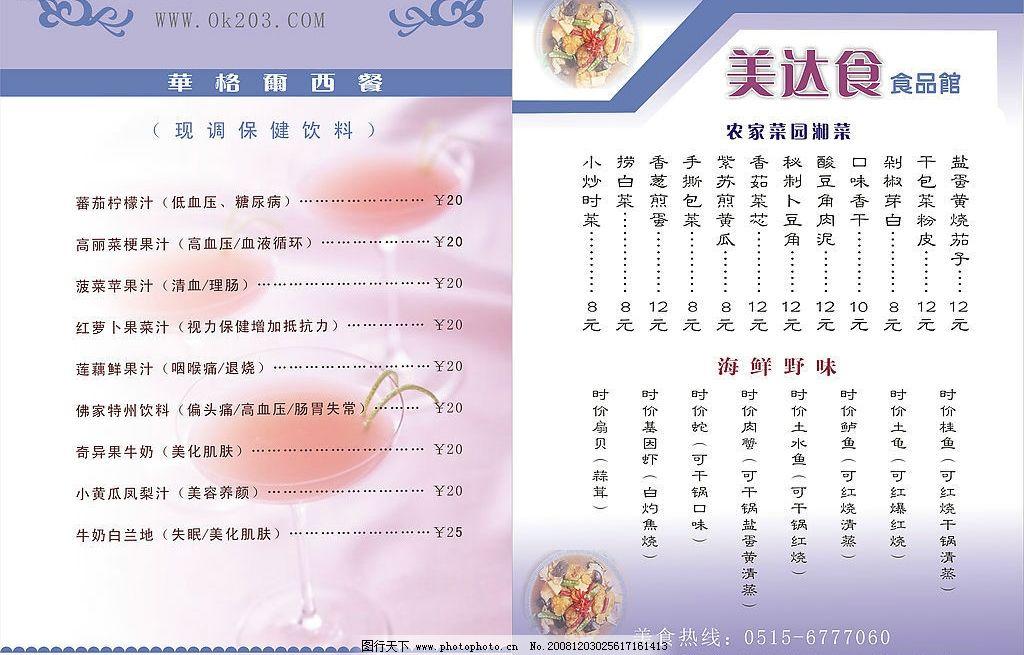菜谱 菜单 点菜单 设计图 餐饮 美食 饮料 西餐 湘菜 生活百科 餐饮