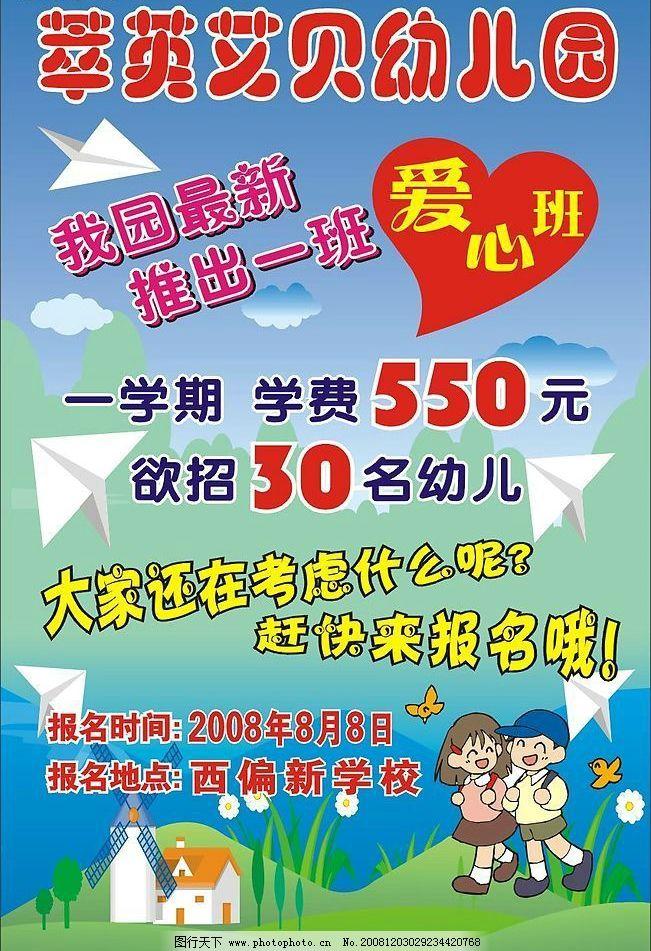 幼儿园招生(海报) 广告设计 请帖招贴 矢量图库 cdr