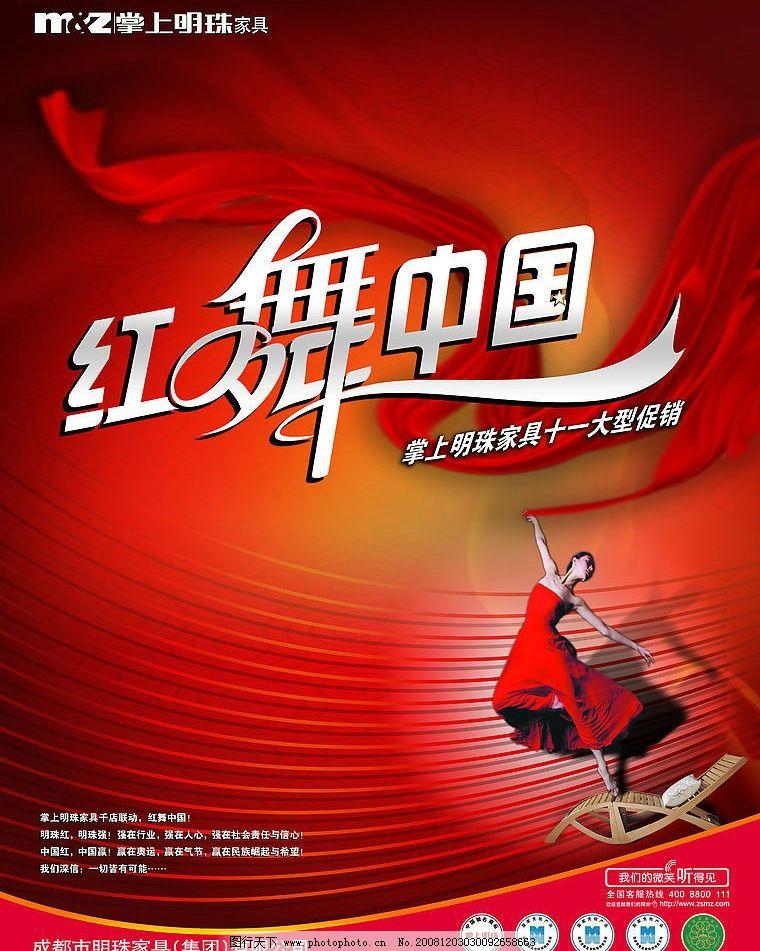 dm单 海报 宣传单 促销 十一国庆 舞蹈 喜庆 红色 红舞中国