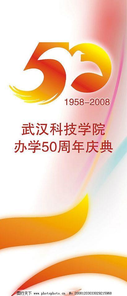 武汉科技学院办学50周年庆典01吊旗图片
