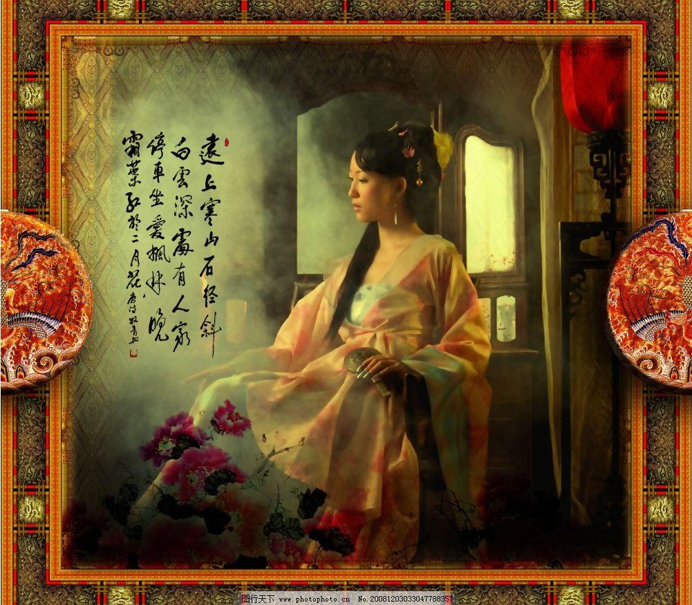 古典美女psd素材 镜子 书法 古装 灯笼 绣房 卧室 中国 中国古典