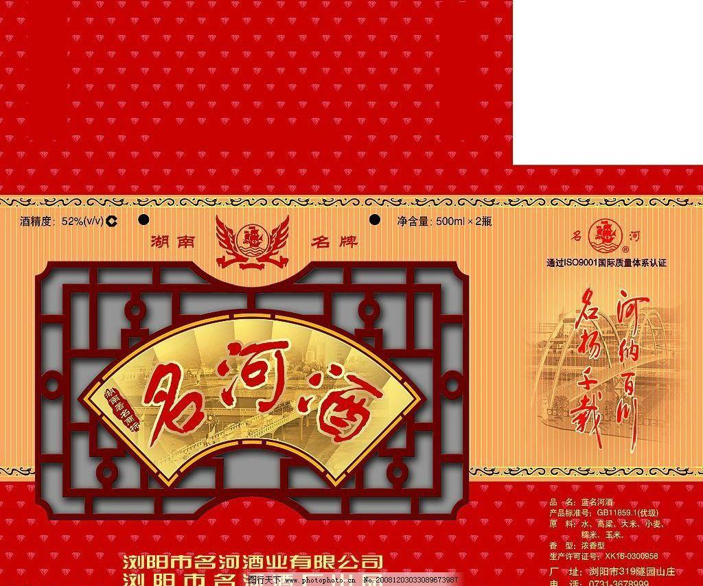 名河酒外箱设计 酒盒子包装 包装设计 平面设计 酒文化 窗花 立体感