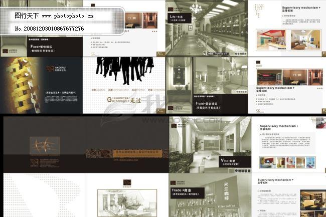 展板模板 展板模块 展板设计师 安德瑞装饰 展板模板 展板设计师 版式