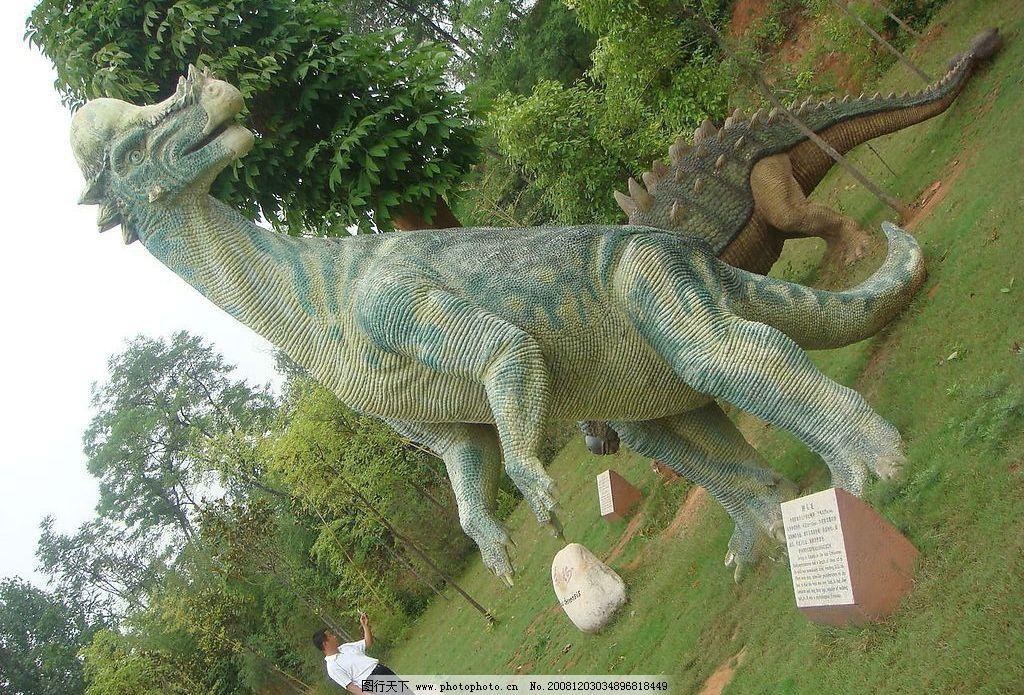 西峡恐龙 恐龙遗迹园 风景 游人 自然景观 自然风景 摄影图库 72dpi
