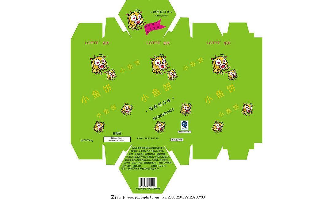 饼干包装盒展开图图片_包装设计_广告设计_图行天下