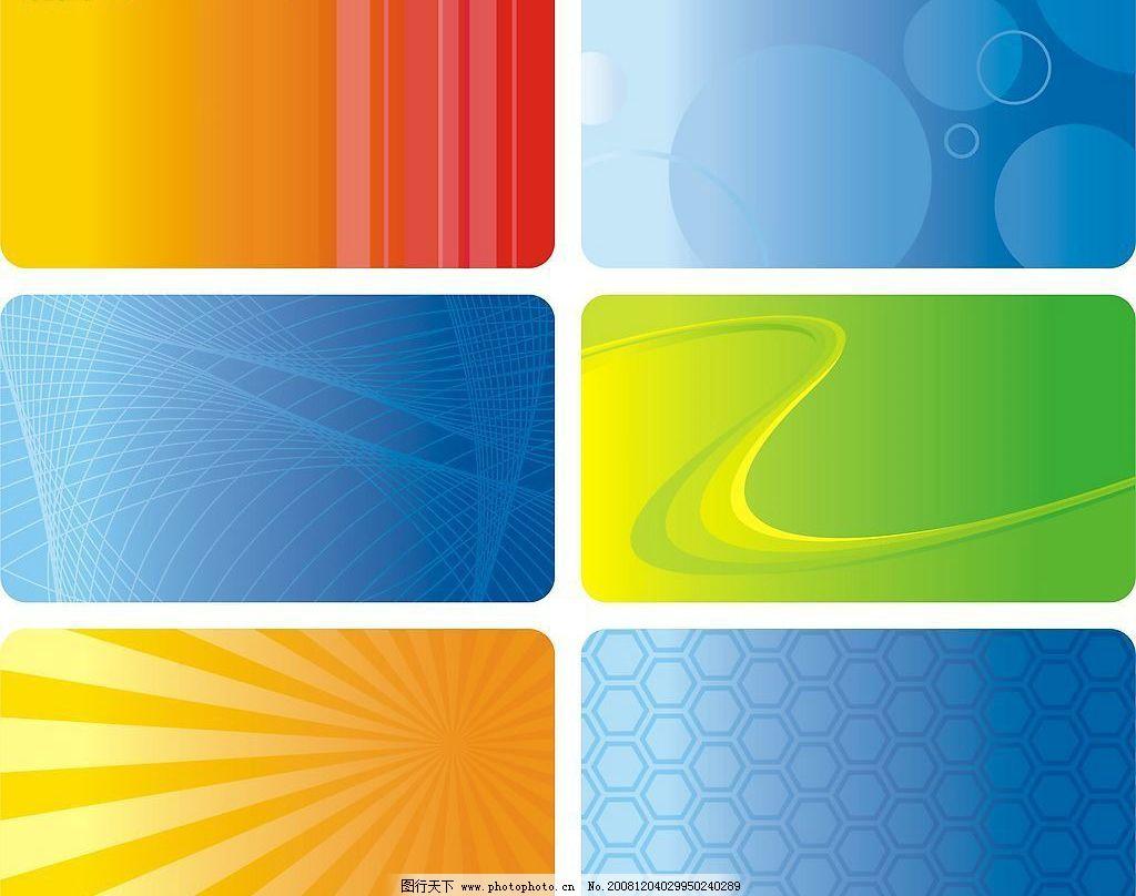 名片背景 线条 名片卡片 底纹 背景 名片模板 矢量图库 cdr 广告设计