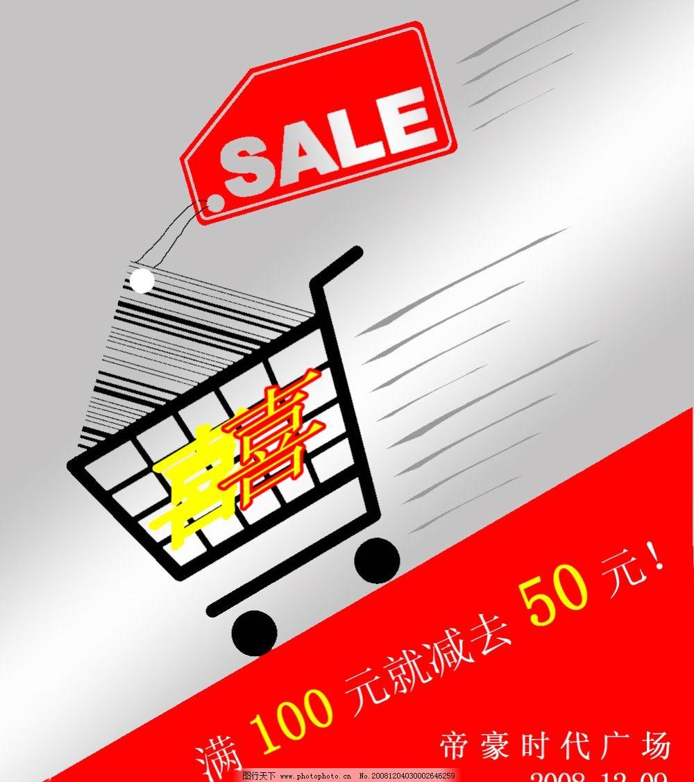海报 商场 购物车 广告设计模板 海报设计 源文件库 200dpi psd