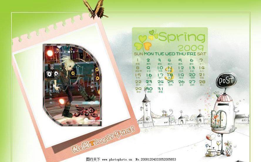 09年三月日历图片