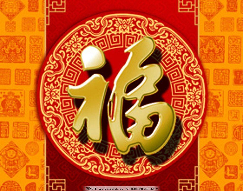 福 福字大全花纹 边框 新年 春节 节日素材 喜庆 psd分层素材 源文件