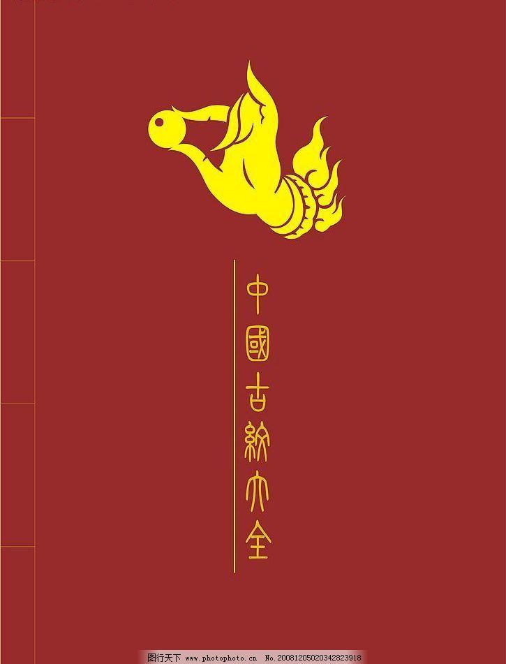 中国风 很浓的中国矢量花纹 底纹边框 花纹花边 矢量图库 cdr