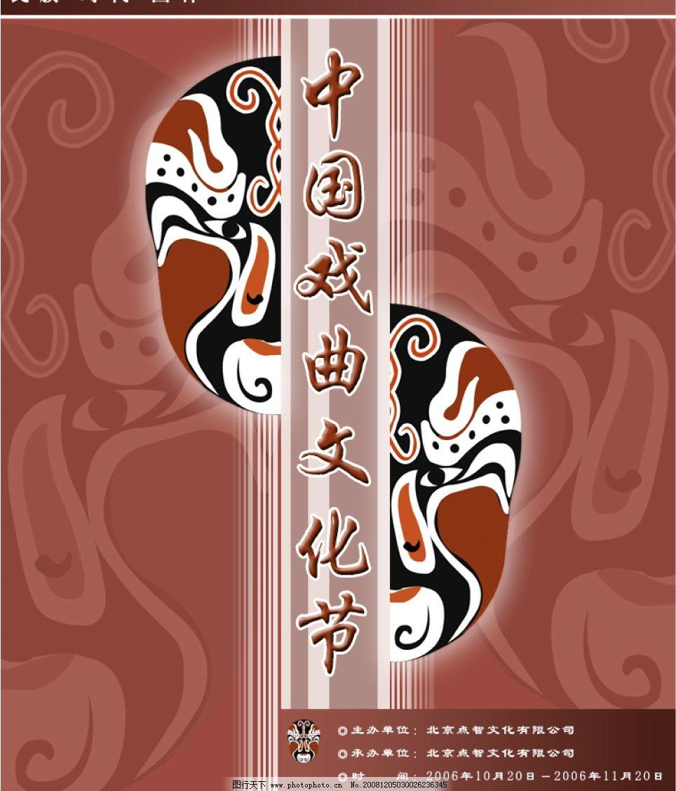 中国戏曲文化节海报 戏曲 脸谱 民族艺术 国粹 广告设计模板 海报设计