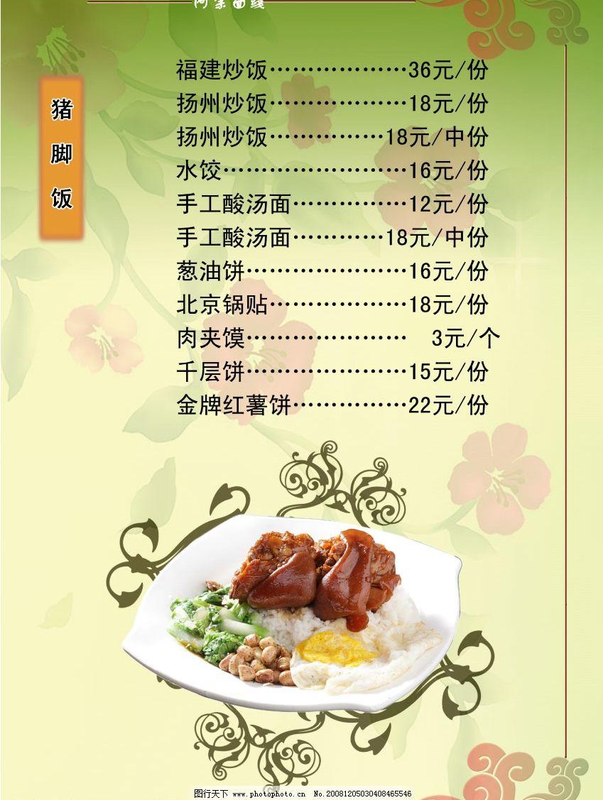 阿宗面线 单页 绿色 花纹 食物 淡黄色 猪脚饭 广告设计模板 菜单菜谱