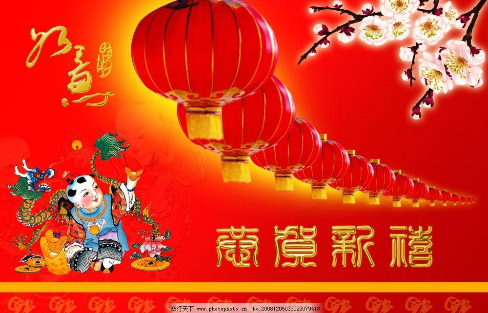 灯笼 梅花 龙 金童 儿童 春节 如意 福 恭贺新禧 背景 psd分层素材 源