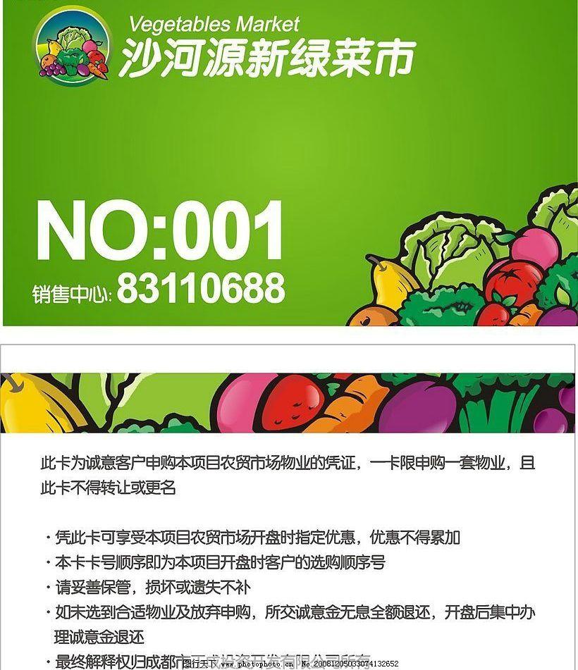 矢量农贸市场排号卡 蔬菜 绿色 素材类 源文件库