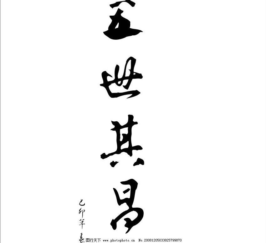 五世其昌 行书 毛笔 书法 字体 矢量 乙卯年 其他矢量 矢量素材