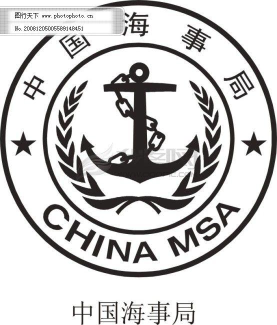 中国海事标志 中国海事标志免费下载 矢量图 其他矢量图