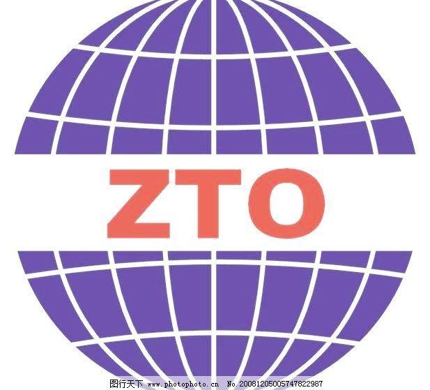 企业logo标志 矢量图库 中通 中通快递企业标志矢量素材 中通快递企业