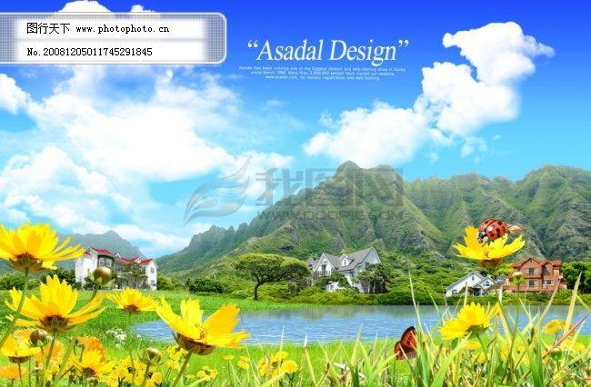 山水浪漫风景 山水浪漫风景免费下载 虫子 房子 韩国风景 花草