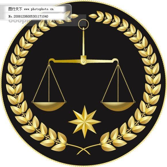 金色 精典 天平 星星 ai矢量图 精典 天平 橄榄叶 星星 金色 广告设计