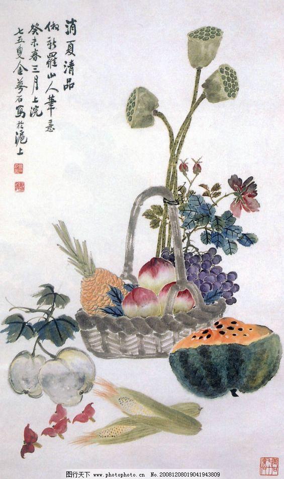 国画 水果 国画水果 水墨画 山水画 古代诗词 南瓜 葡萄 玉米 菠萝