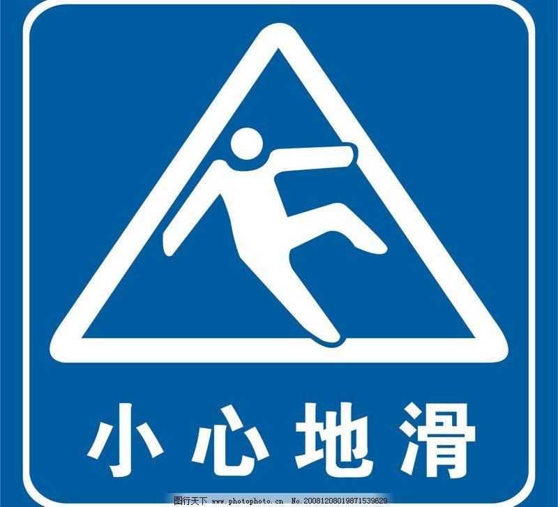 小心地滑 当心地滑 小心滑倒 当心滑倒 标识标志图标 矢量图库图片