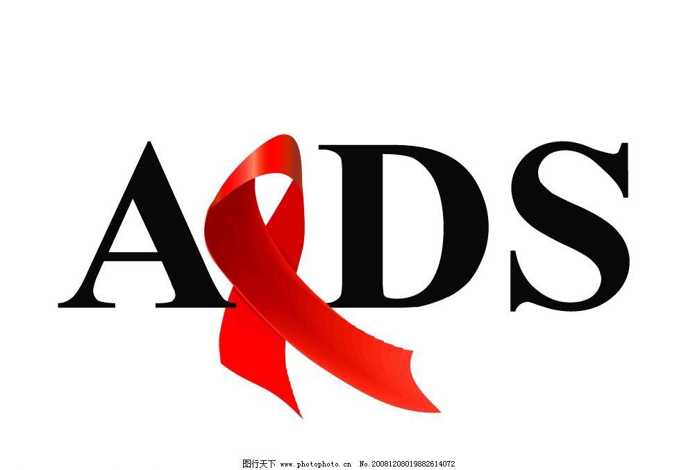 aids(艾滋病)标志矢量图图片