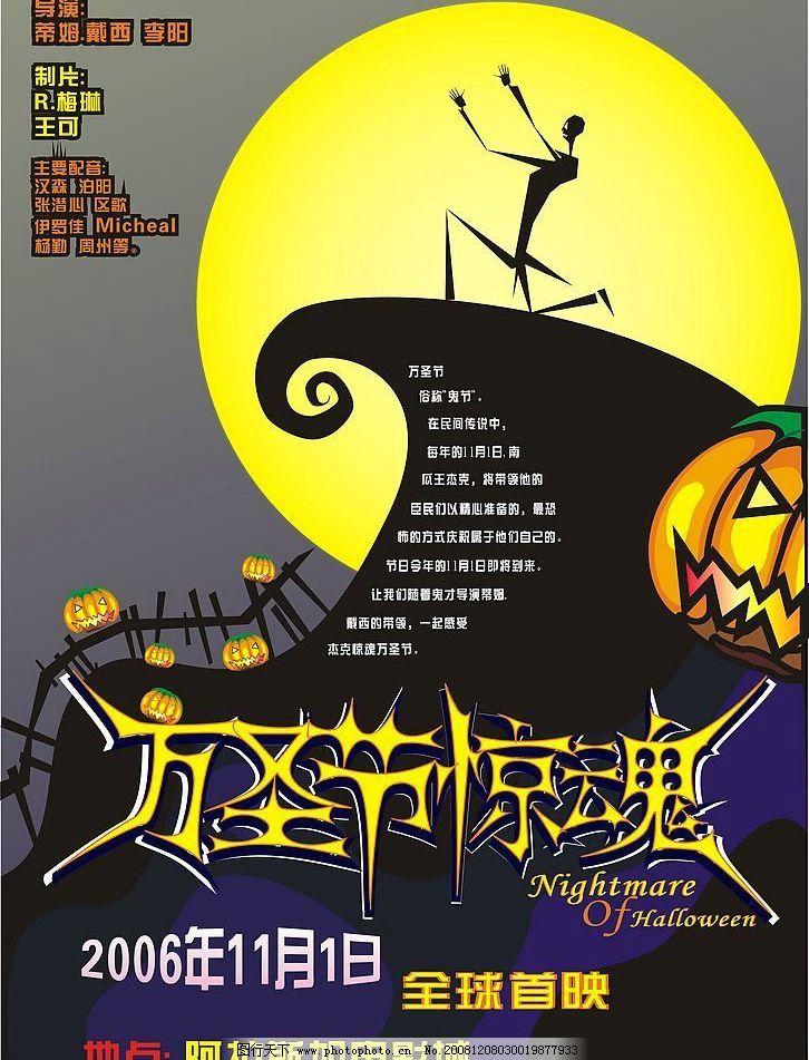 电影海报 广告设计 海报设计 矢量图库 cdr
