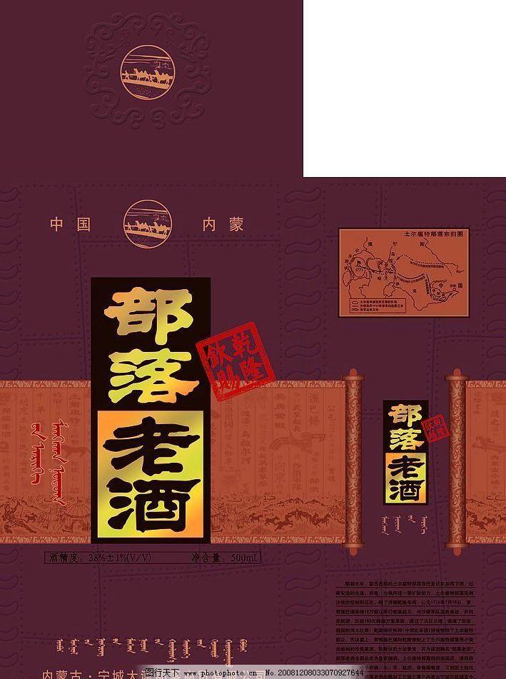 部落老酒盒设计 酒盒子包装 包装设计 平面设计 酒文化 古典 精美