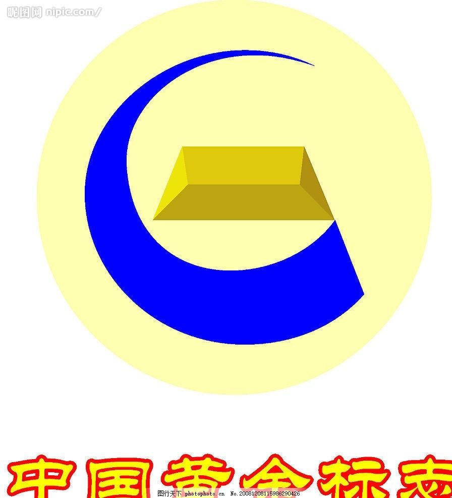 中国黄金标志 标识标志图标 公共标识标志 矢量图库