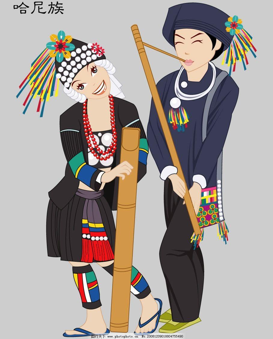 哈尼族0 民族 特色 少数民族 歌舞 矢量 源文件 乐器 民族风情