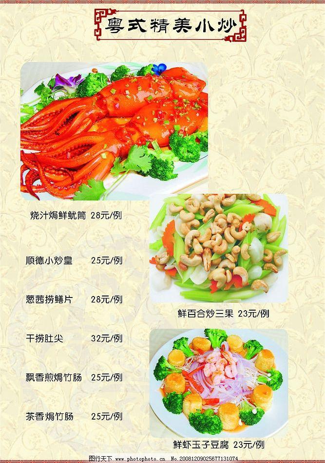 粤式精美小炒1 菜谱 菜单 菜牌 粤菜 小炒 生活百科 餐饮美食 矢量