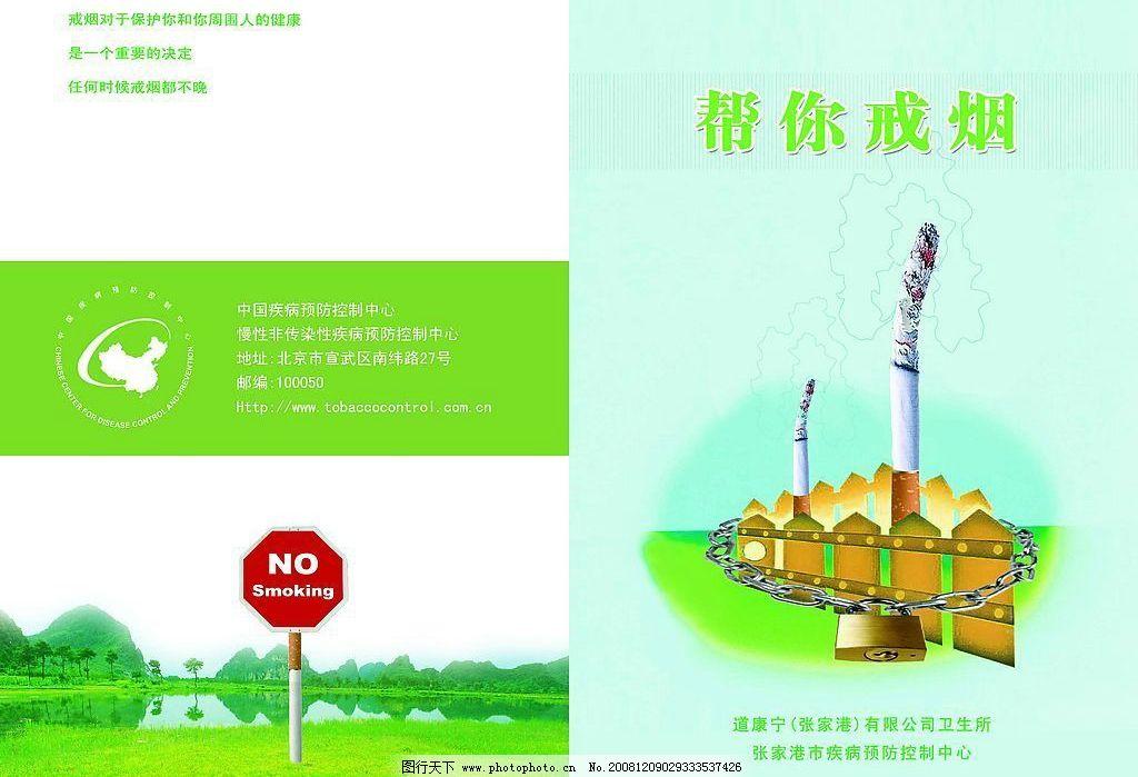 戒烟手册封面图片