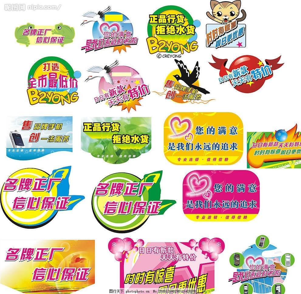 多款造型吊牌 卡通猫 花纹 白鹤 小鸟 卡通青蛙 矢量图库