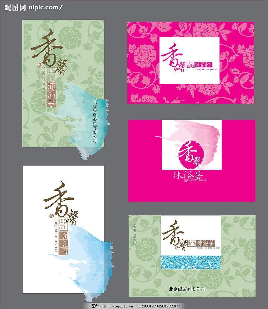 香馨沐浴茶标组合 ai矢量文件 广告设计 vi设计 矢量图库 ai