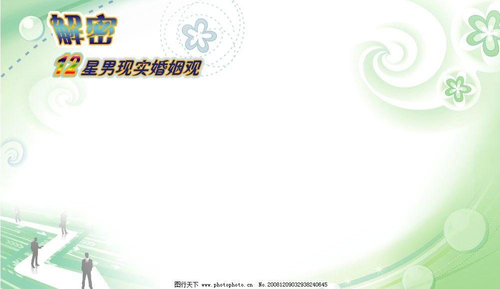 ppt 背景 背景图片 边框 模板 设计 相框 1001_579