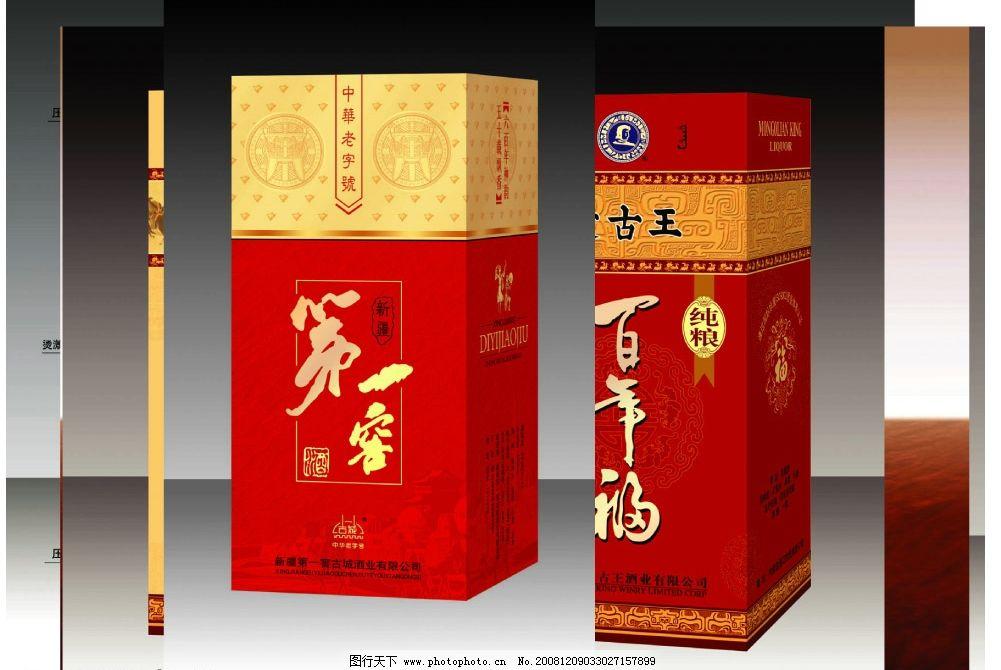 多款酒盒立体效果图2 酒盒子包装 包装设计 平面设计 酒文化 立体感强