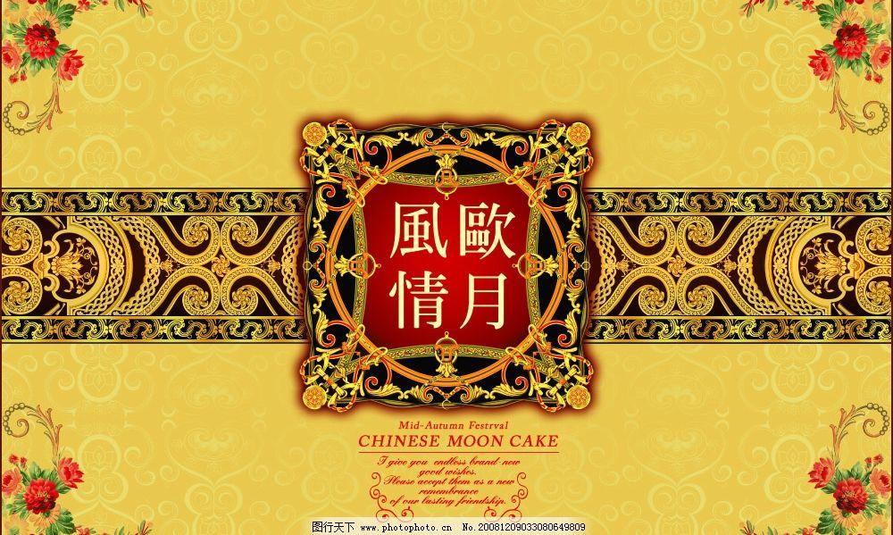 欧月风情 中秋 月饼包装 中欧古典 底纹 边框 艺术字 牡丹 云纹