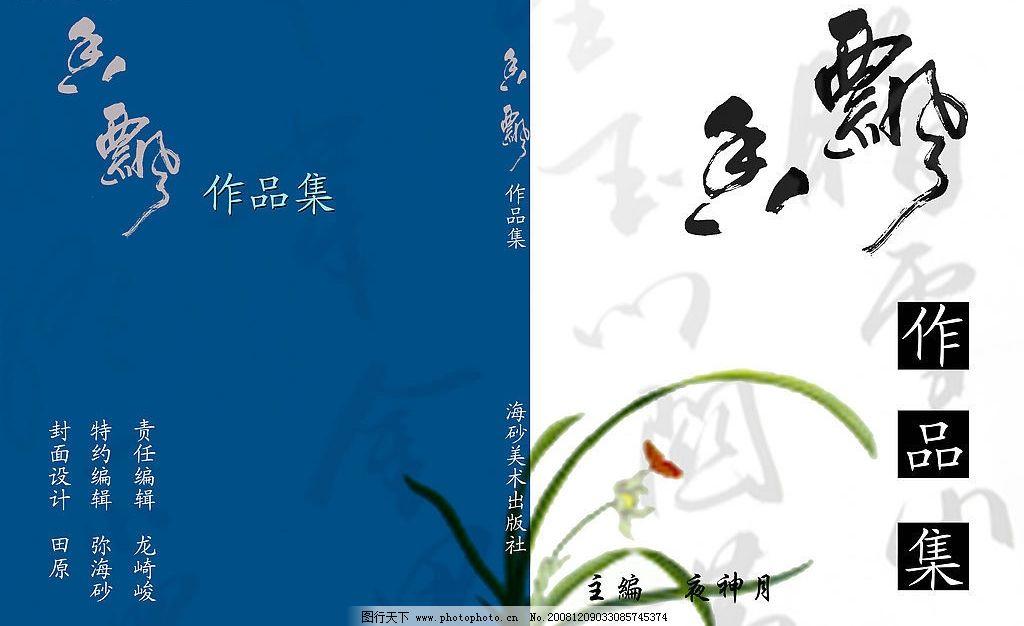 文学书封面 作品集      香飘 广告设计 包装设计 源文件库 300dpi