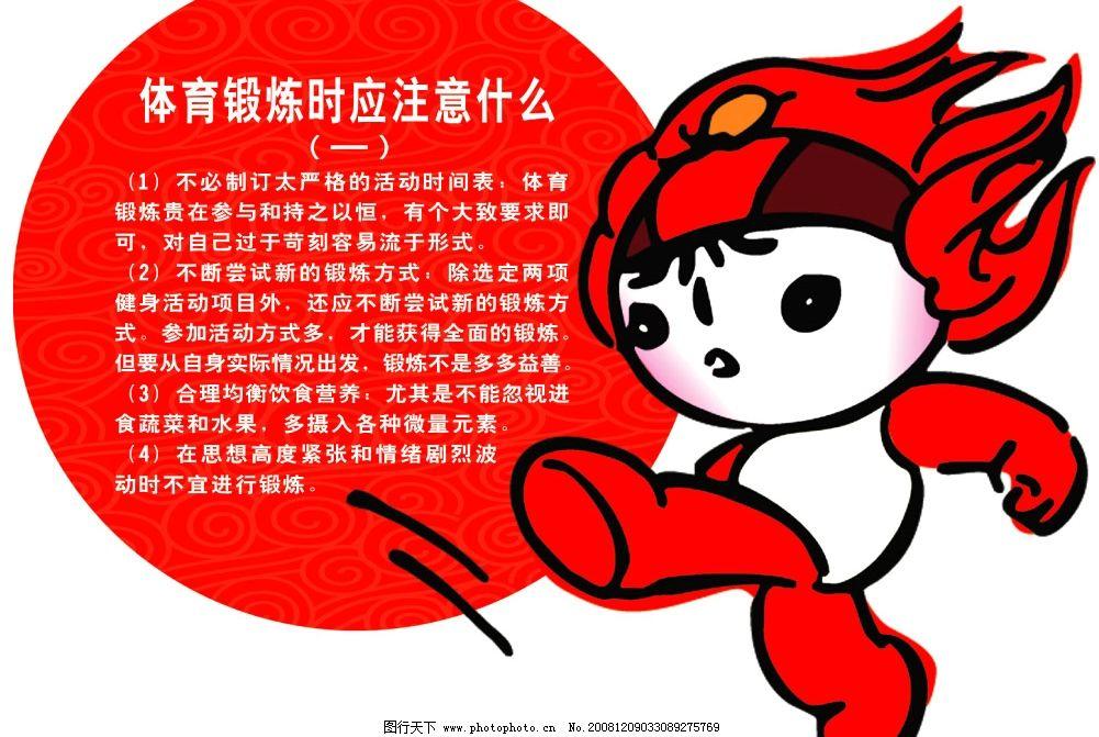 奥运 福娃 红色 足球 花纹图片