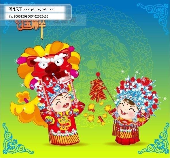 q版 中国古装 新婚 娃娃 新郎 新娘卡通 形象 矢量元素 可爱 婚礼