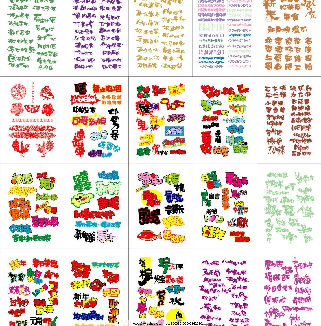 教师节pop手绘海报 国庆节pop手绘海报