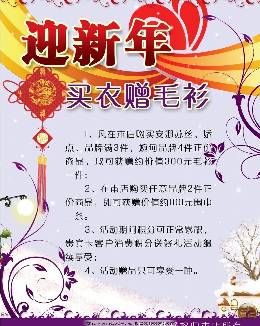 迎新年活动海报 时尚花边 中国结 雪花 树 房子 迎新年 节日素材 春节